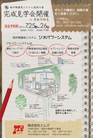 エムズ完成見学会ハガキ裏面(1507525)最終-01